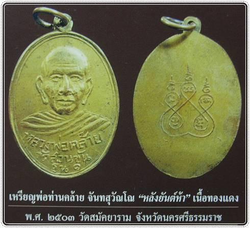 เหรียญหลวงพ่อคล้าย วัดสมัคยาราม หลังยันต์ห้า ปี 2503