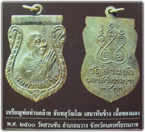 เหรียญเสมาไหว้ข้าง ศูนย์รี หยักเดียว(นิยม) ปี2500