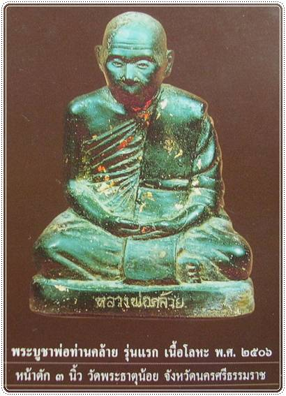 พระบูชาหลวงพ่อท่านคล้าย วัดสวนขัน รุ่นแรก หน้าตัก3นิ้ว เนื้อโลหะ พ.ศ. 2506