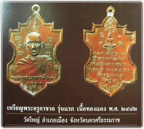 เหรียญพระครูกาชาด วัดใหญ่ รุ่นแรก พ.ศ.2482