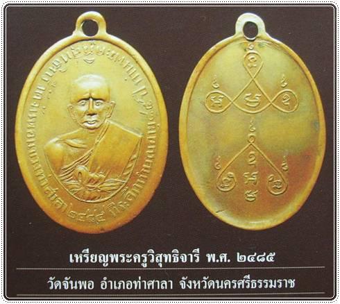 เหรียญพระครูวิสุทธิจารี (พุ่ม) พ่อท่านพุ่ม วัดจันพอ ปี 2485