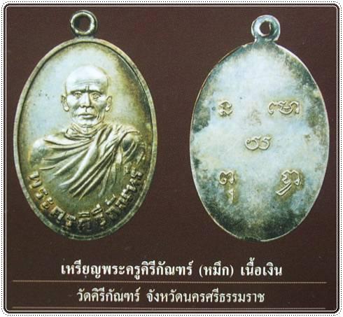 เหรียญพระครูคิรีกัณฑร์ (พ่อท่านหมึก)วัดคิรีกัณฑร์