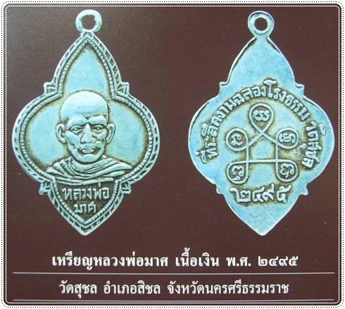เหรียญหลวงพ่อมาศ วัดสุชล