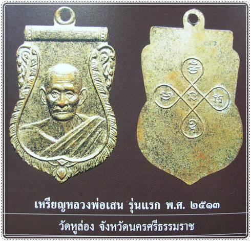 เหรียญหลวงพ่อเสน วัดหูล่อง(วัดนาควารี) รุ่นแรก พ.ศ.2513