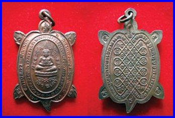 เหรียญพญาเต่าเรือน หลวงปู่หลิว วัดไร่แตงทอง