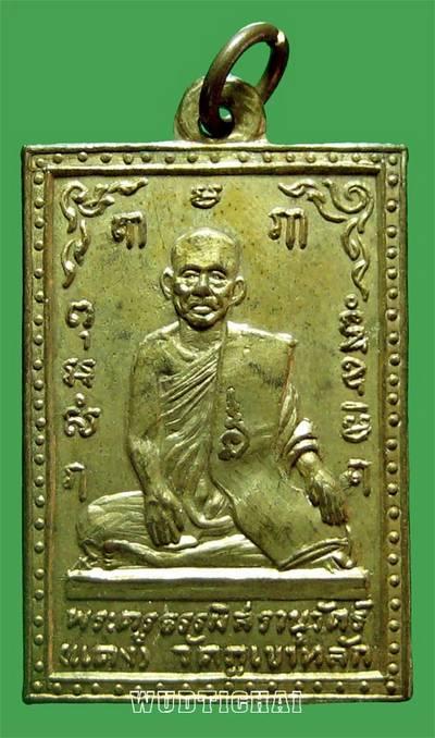 เหรียญแลกชีวิต หลวงพ่อแดง รุ่นแรก พิมพ์ยันต์ใหญ่
