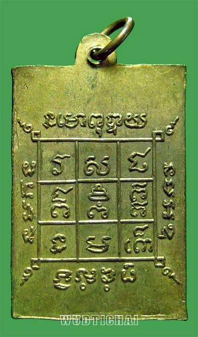 เหรียญแลกชีวิต หลวงพ่อแดง รุ่นแรก พิมพ์ยันต์ใหญ่(หลัง)