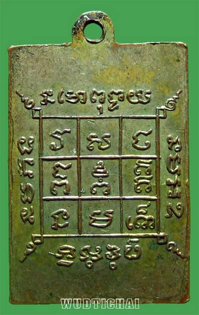 เหรียญแลกชีวิต หลวงพ่อแดง รุ่นแรก พิมพ์ยันต์เล็ก มิแตก(หลัง)