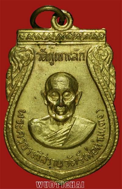 เหรียญเสมาหลวงพ่อแดง รุ่น2 ปี 2509