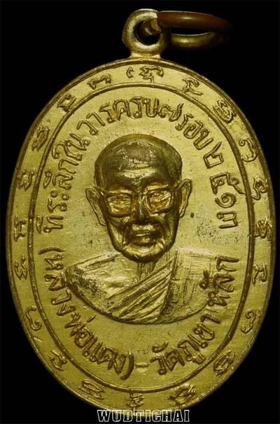 เหรียญหลวงพ่อแดง หลวงพ่อนาค เนื้อกะไหล่ทอง ปี2513
