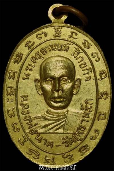 เหรียญหลวงพ่อแดง หลวงพ่อนาค เนื้อกะไหล่ทอง ปี2513 (หลัง)