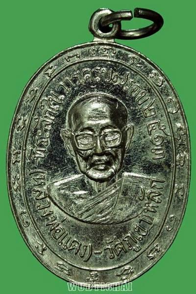 เหรียญหลวงพ่อแดง หลวงพ่อนาค กะไหล่เงิน ปี2513