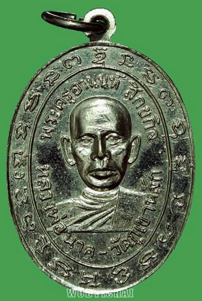 เหรียญหลวงพ่อแดง หลวงพ่อนาค กะไหล่เงิน ปี2513(ด้านหลัง)
