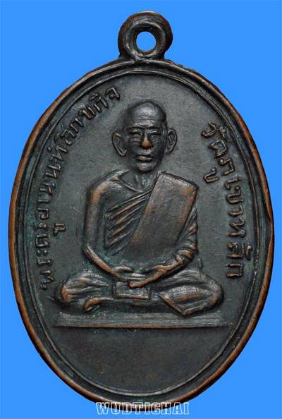 เหรียญรุ่นแรก หลวงพ่อนาค วัดภูเขาหลัก ปี 2513