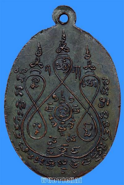 เหรียญรุ่นแรก หลวงพ่อนาค วัดภูเขาหลัก ปี 2513(ด้านหลัง)