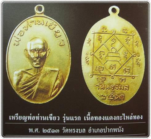 เหรียญพ่อท่านเขียว วัดหรงบล รุ่นแรก พ.ศ.2513