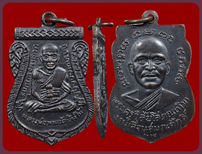 เหรียญเลื่อนสมณศักดิ์ หลวงพ่อทวด ปี 08 วัดช้างให้ เนื้อทองแดงรมดำ