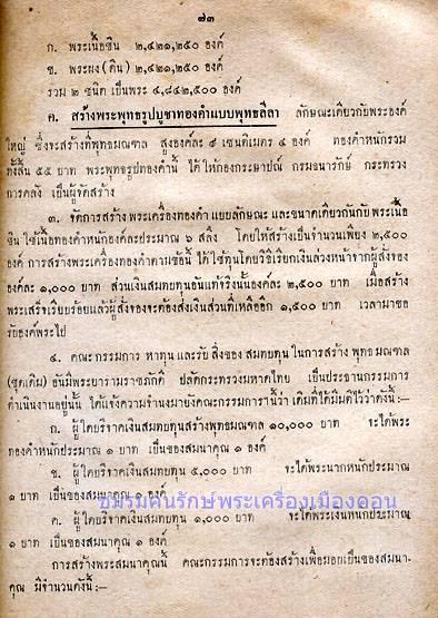 หนังสือพระเครื่อง 25 พุทธศตวรรษ 2