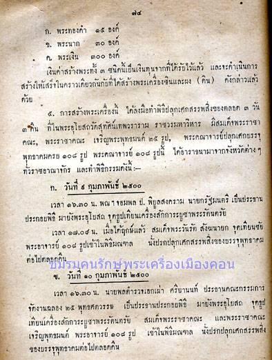 หนังสือพระเครื่อง 25 พุทธศตวรรษ 3