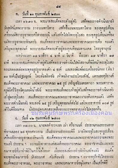 หนังสือพระเครื่อง 25 พุทธศตวรรษ 4
