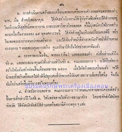 หนังสือพระเครื่อง 25 พุทธศตวรรษ 5
