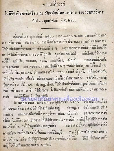 หนังสือพระเครื่อง 25 พุทธศตวรรษ 8