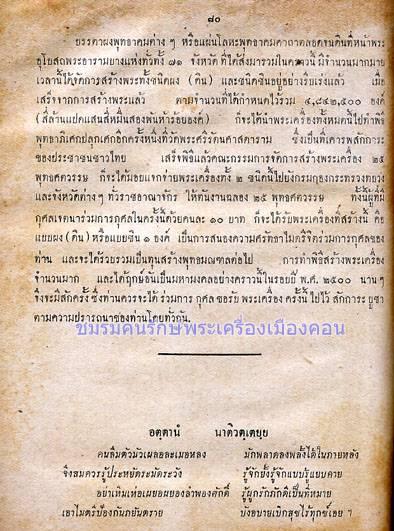 หนังสือพระเครื่อง 25 พุทธศตวรรษ 9