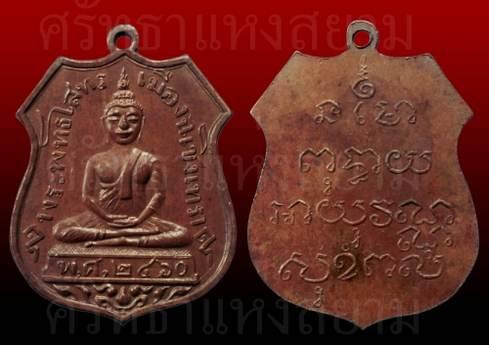 เหรียญหลวงพ่อโสธร รุ่นแรก ปี พ.ศ.2460