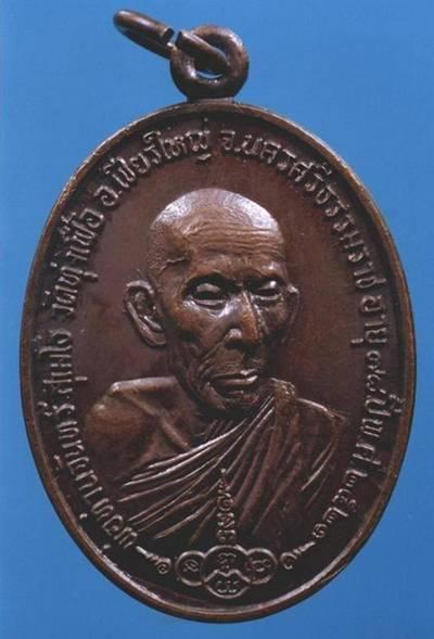 เหรียญหลวงพ่อจันทร์ รุ่น 2 สร้างปี 2521 หรือ ที่บางท่านเรียกว่า เหรียญไตรมาส หลวงปู่จันทร์ วัดทุ่งเฟื้อ