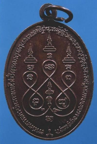 เหรียญหลวงปู่จันทร์ วัดทุ่งเฟื้อ รุ่น2 (ด้านหลัง)
