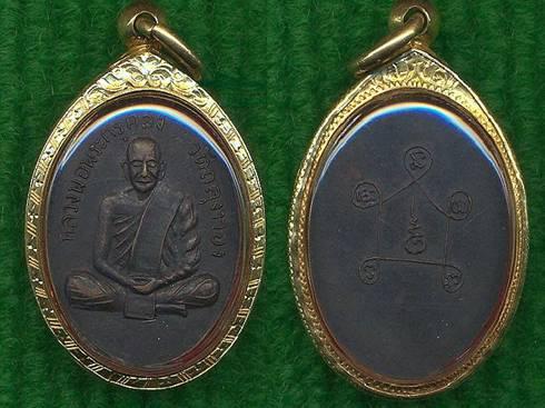 เหรียญหพ่อท่านคลิ้ง วัดถลุงทอง รุ่นแรก พิมพ์อุมน(รูปโดยK.NA)
