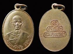 เหรียญท่านครูบาเจ้าศรีวิชัย รุ่นบ้านปาง
