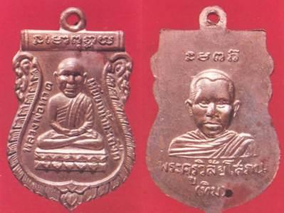 เหรียญหลวงพ่อทวด วัดช้างให้ รุ่นแรก ปี2500