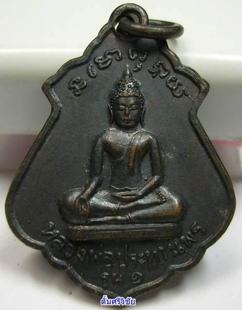 เหรียญมหาอุด(มหาอุตม์) เหรียญหลวงพ่อประทานพร