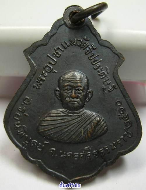 เหรียญมหาอุด(มหาอุตม์) เหรียญหลวงพ่อประทานพร พระอุปชาแพ วัดจีบประดิษฐ์