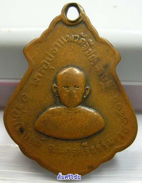 เหรียญหลวงพ่อประทานพร รุ่น๑ หรือ เหรียญมหาอุด
