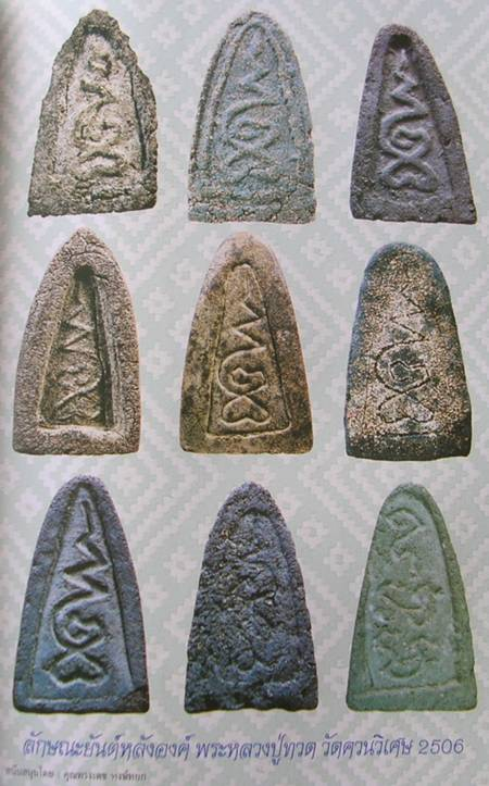 ลักษณะยันต์ พระหลวงปู่ทวด วัดควนวิเศษ เนื้อว่าน ปี2506
