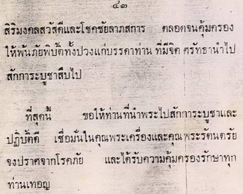 ประวัติการสร้าง หลวงปู่ทวด วัดควนวิเศษ43
