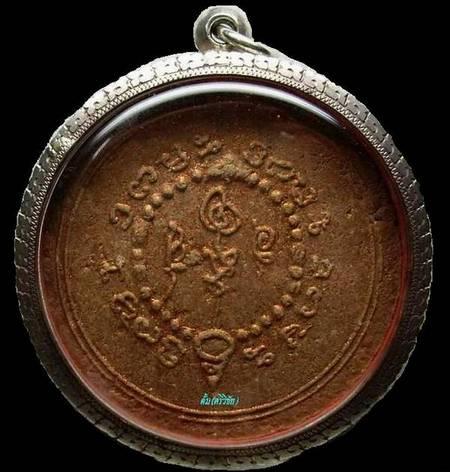 The original 1987 Jatukam Amulets was circular with a 5 cm diameter