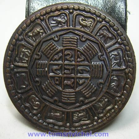 เหรียญวชิรัม ดวงตราพลังจักรวาล(หลัง)