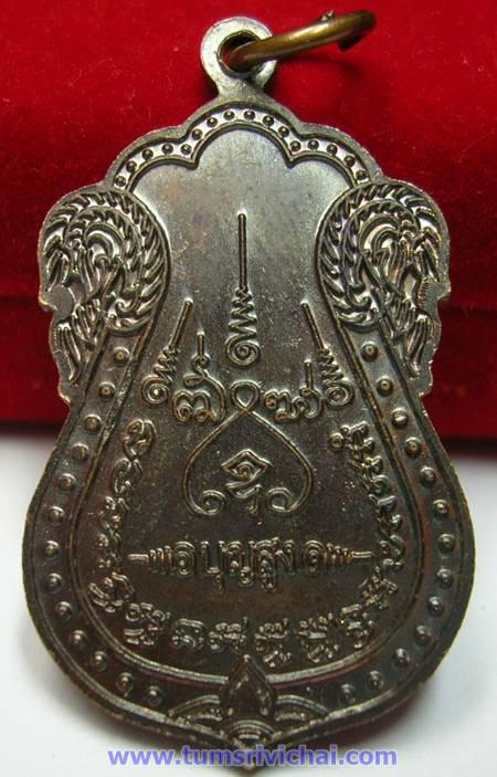 เหรียญพระสิหิงค์ วัดในเตา(หลัง)