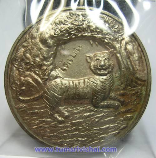 เหรียญ เสือนอนกิน เนื้อนวะ
