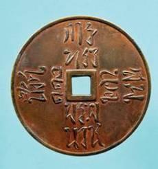 เหรียญจับโป้ยล่อฮั่น (หรือ ๑๘ อรหันต์)