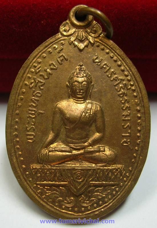 เหรียญพระสิหิงค์ ปี17 พิมพ์ใหญ่