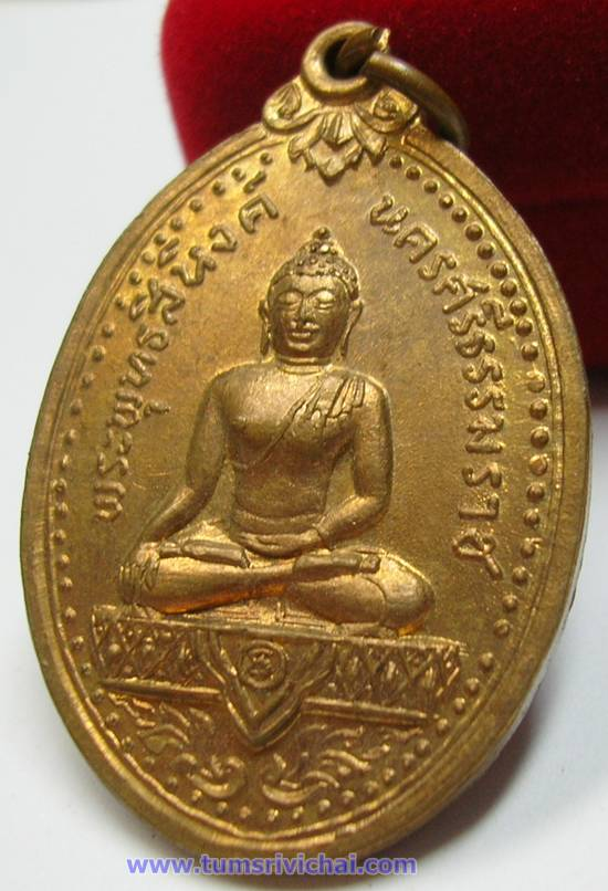 เหรียญพระพุทธสิหิงค์ ปี2517