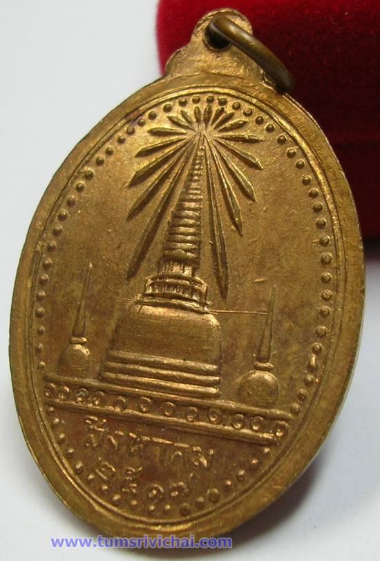 เหรียญพระพุทธสิหิงค์ ปี17 นครศรี