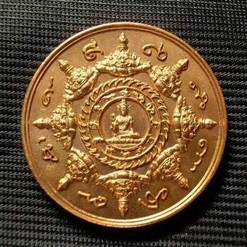 เหรียญพลังจักรวาล รุ่นชนะมาร ปี2547