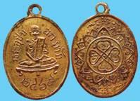 เหรียญรุ่นแรก หลวงพ่อกรัก พระอุปัชฌาย์กรัก วัดอัมพวัน