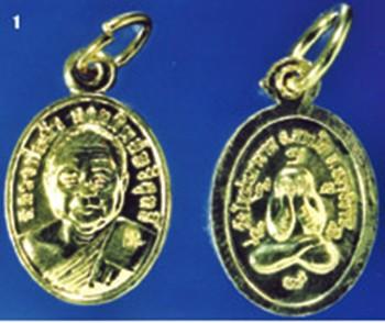 เหรียญเม็ดแตงพ่อท่านดำ จันทสโรรุ่นแรก