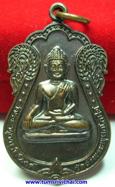 เหรียญพระพุทธสิหิงค์ วัดถ้ำพระพุทธโกษีย์